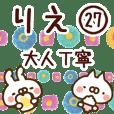 【りえ】専用27<大人丁寧>