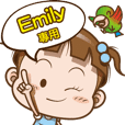 Emily only