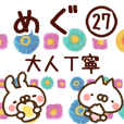 【めぐ】専用27<大人丁寧>