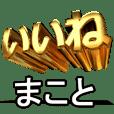 動く!金文字【まこと,マコト,makoto】