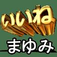 動く!金文字【まゆみ,マユミ,mayumi】