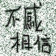 Typo(1)