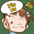 Iris use only