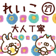 【れいこ】専用27<大人丁寧>
