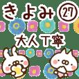 【きよみ】専用27<大人丁寧>