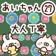 【あいちゃん】専用27<大人丁寧>