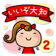 iizo daichi2