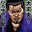 Hiroyuki dedicated kowamote sticker