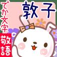 敦子●でか文字■ゆる敬語名前スタンプ