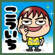 おなまえCUTE BOYスタンプ【こういち】