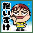 おなまえCUTE BOYスタンプ【だいすけ】