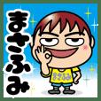 おなまえCUTE BOYスタンプ【まさふみ】