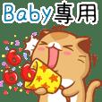 """Baby專屬""扭扭貓姓名貼圖R"