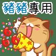 """Niu Niu Cat-""""ZHU ZHU""""R"""
