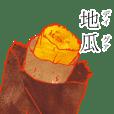 天天台灣蔬菜Stamp 第三弾