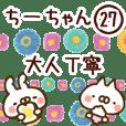 【ちーちゃん】専用27<大人丁寧>