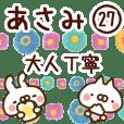 【あさみ】専用27<大人丁寧>