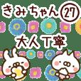 【きみちゃん】専用27<大人丁寧>