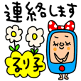 るり子専用セットパック