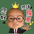 王小朋友可愛貼圖