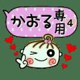 Convenient sticker of [Kaoru]!4