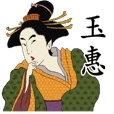 玉惠-名字 浮世繪