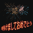 new Year+Congratulations=Fireworks (ja)