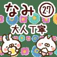 【なみ】専用27<大人丁寧>