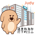 帥哥症患者 - 撩妹姓名貼(Judy)
