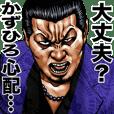 Kazuhiro dedicated kowamote sticker