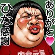 ひな専用 顔面ダイナマイト!