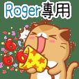 """""""Roger專屬""""扭扭貓姓名貼圖"""