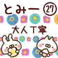 【とみー】専用27<大人丁寧>