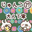 【じゅんこ】専用27<大人丁寧>