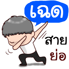 My Name Is Shade.Shade Love Rua Line Stickers Line Store