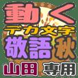 動くデカ文字敬語 秋「山田」さん専用
