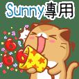 """Sunny專屬""扭扭貓姓名貼圖"