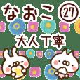 【なおこ】専用27<大人丁寧>