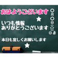 グルチャ用STAMP→黒板[名前無し]専用