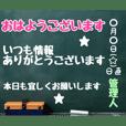 グルチャ用STAMP→黒板[管理人]専用
