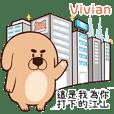 帥哥症患者 - 撩妹姓名貼(Vivian)