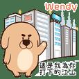 帥哥症患者 - 撩妹姓名貼(Wendy)