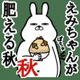 えみちゃんの名前スタンプ秋とハロウィン