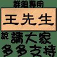 姓名贴系列 3(群组) - 王先生