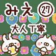 【みえ】専用27<大人丁寧>