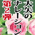 大矢さん名前ナレーション2