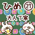 【ひめ】専用27<大人丁寧>