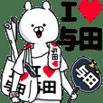 【与田】超好きスタンプ