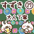 【すずき/鈴木】専用27<大人丁寧>