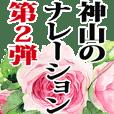 神山さん名前ナレーション2